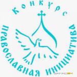 1356741777_pravoslavnaya-iniciativa[1]