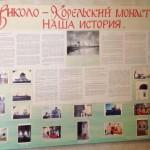 Стенд в СПЧ-1, посвященный истории Николо-Корельского монастыря
